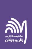 بنیاد توسعه کارآفرینی زنان و جوانان
