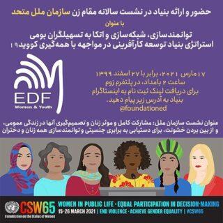 .  در #روز_جهانی_زنان گفته بودیم خبر خوبی خواهیم داشت.  بنیاد توسعه کارآفرینی امسال هم در نشست سالانه بخش زنان سازمان ملل شرکت میکند و یک پنل خواهد داشت.  نشست امسال برای اولین بار سراسر آنلاین خواهد بود.  خوشحالیم که فرصتی دست میدهد تا برای دنیا از تجربههای امسال، به ویژه عملکرد خارقالعاده تسهیلگران محلی بگوییم.  اگر خواستید در این پنل شرکت کنید میتوانید در لینک بیو صفحه ما ثبتنام کنید و یا به ما دایرکت بدهید.  ارائه به زبان انگلیسی خواهد بود و باید دارای اکانت در پلتفرم زوم باشید.  بنیاد توسعه کارآفرینی دارای مقام مشورتی شورای اقتصادی اجتماعی سازمان ملل است.  ❗❗به روزرسانی، توجه: متاسفانه با خبر شدیم که تمامی ظرفیتهای ثبتنام در پنل پر شده است. در پی این هستیم که امکان ضبط و پخش همگانی پنل را برای دوستان مشتاق فراهم کنیم.  #زنان #کووید۱۹ #کرونا #تسهیلگری #بنیاد_توسعه_کارآفرینی